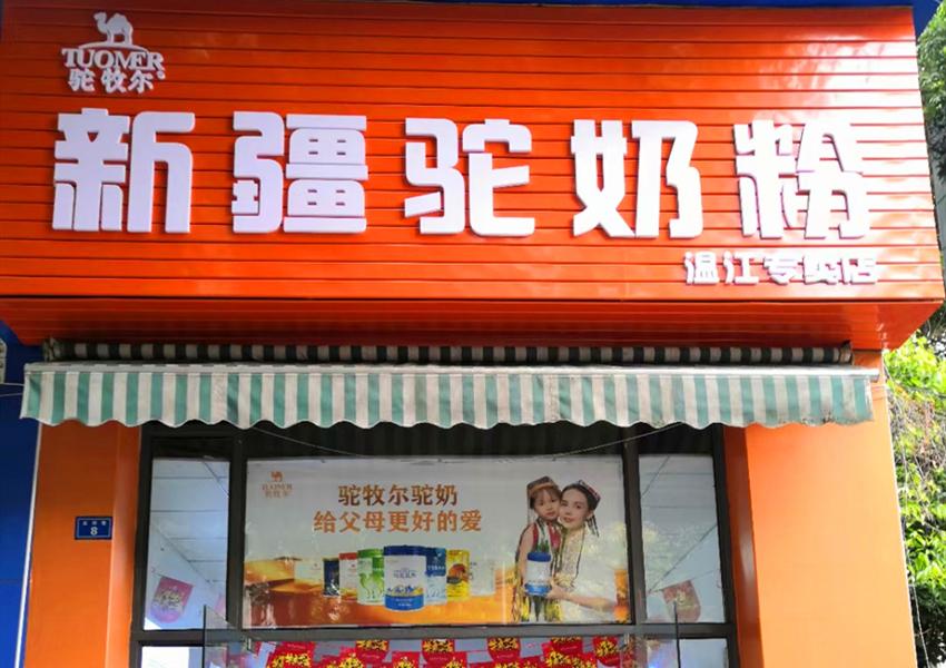 驼牧尔成都温江专卖店