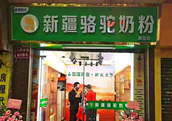 驼牧尔甘肃临夏州专卖店