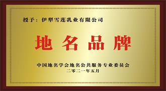 伊犁州大力发展骆驼产业,骆驼奶粉厂家伊犁雪莲乳业荣获地名品牌