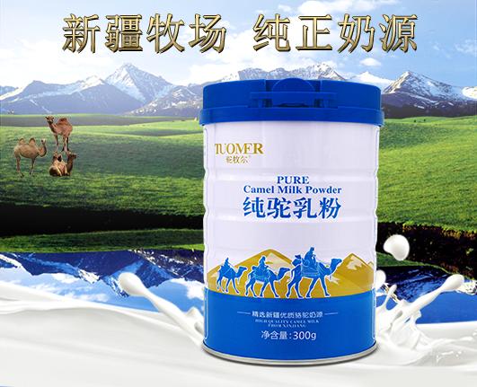 驼牧尔纯驼乳粉