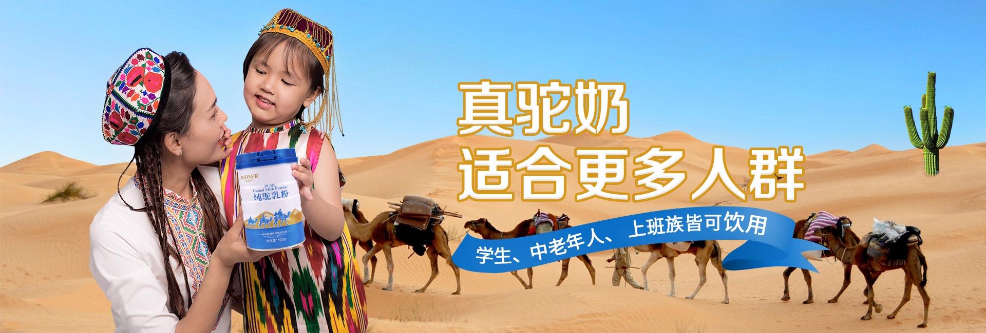 骆驼奶粉招商